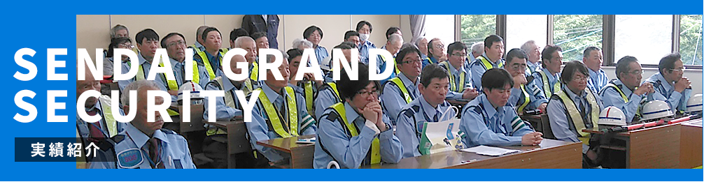 SENDAI GROUND SECURITY 業務実績