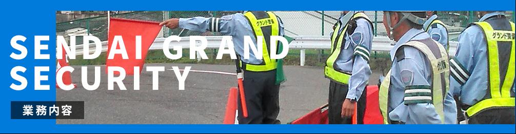 SENDAI GROUND SECURITY 業務内容